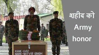 बर्फीले तूफान की चपेट में आने से Soldier शहीद, Army ने सैनिक सम्मान के साथ दी आखिरी विदाई