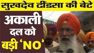 बेटे के Akali Dal से चुनाव लड़ने पर Sukhdev Dhindsa ने कही बड़ी बात