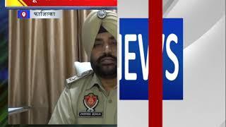 पुलिस को मिली कामयाबी || ANV NEWS FAZILKA - PUNJAB