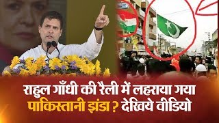 Green flags in Rahul Gandhi rally in Kerala are Pakistan's national flag??