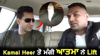 Kamal Heer | Part 1 | Dainik Savera