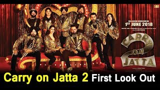 Carry On Jatta 2 : First Look Out | Gippy | Ghuggi | Binnu | Jaswinder Bhalla | Dainik Savera
