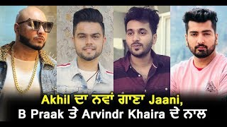 Akhil to release new song with Jaani , B Praak and Arvindr Khaira | Dainik Savera