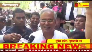 बिलासपुर में मुख्यमंत्री ने भाजपा पर बोला हमला cglivenews