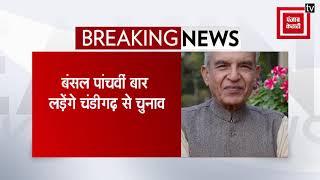 चंडीगढ़ से कांग्रेस ने पवन कुमार बंसल के नाम पर लगाई मुहर