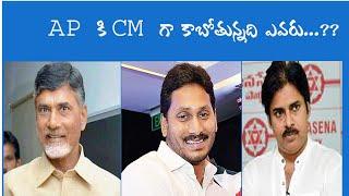 WHO WILL NEXT CM IN AP //CHANDRA BABU//JAGAN//PAWAN KALYAN
