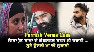 Parmish Verma Case : Dilpreet Baba's Mother tells how her son became Gangster | Dainik Savera