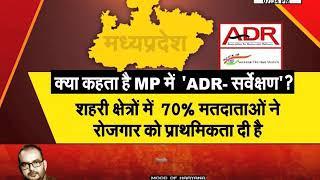 BJP और CONGRESS के लिए सरदर्द बना ADR का ये REPORT