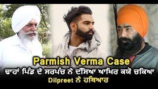 Parmish Verma Case : Sarpanch of Pind Dhahan tells Dilpreet Baba's Story   Dainik Savera