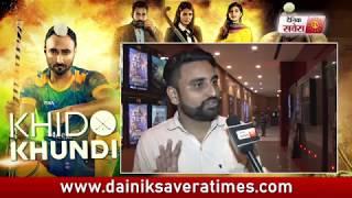 Khido Khundi ( Public Review ) Ranjit Bawa | Manav Vij | Mandy Takhar | Dainik Savera