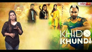 Khido Khundi ( Movie Review ) Ranjit Bawa | Manav Vij | Mandy Takhar | Dainik Savera