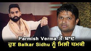 After Parmish Verma...Balkar Sidhu gets threat and asked for Money | Dainik Savera