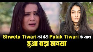 Shweta Tiwari's daughter Palak Tiwari becomes victim | Dainik Savera
