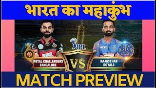 #IPL2019  #RCBvsRR - Rajasthan and Banglore eyeing on first win of the season || INDIAVOICE