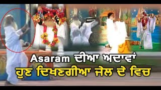 Asaram Bapu's different styles will now be seen in Jail | Funny Video | Dainik Savera