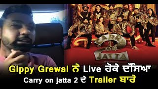 Carry On Jatta 2 : Gippy Grewal tells about trailer of new movie | Dainik Savera