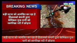 बड़ी खबर#मुरी के हिंडाल्को कंपनी की करतूत आयी सामने स्वर्णरेखा नदी में बहाया गया केमिकल युक्त पानी