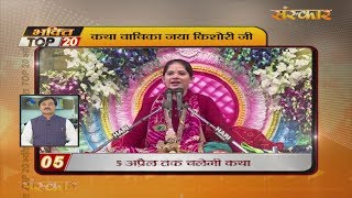 Bhakti Top 20 || 3 April 2019 || Dharm And Adhyatma News || Sanskar