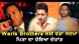 Manmohan Waris and Kamal Heer Father is No More | Waris Brothers | Sangtar | Dainik Savera