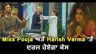Miss Pooja and Harish Verma booked for hurting religious sentiments | Dainik Savera