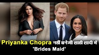 No, Priyanka Chopra Won't Be Meghan Markle's Bridesmaid | Dainik Savera