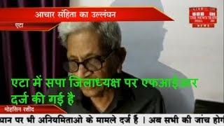 एटा में सपा जिलाध्यक्ष पर एफआईआर दर्ज की गई है  THE NEWS INDIA