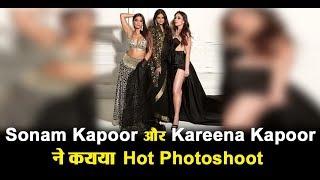 Veere Di Wedding : Kareena Kapoor and Sonam Kapoor Hot and Bold Photoshoot | Dainik Savera