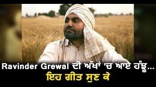 Ravinder Grewal gets emotional after listening lyrics of this song | Dainik Savera