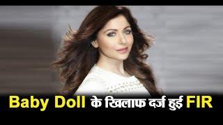 Kanika Kapoor booked for Cheating | FIR filed against her | Dainik Savera