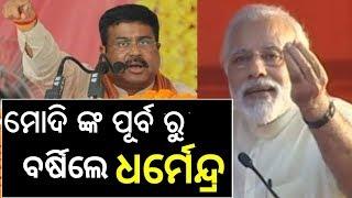 Dharmendra Pradhan slams CM Naveen Patnaik and BJD in Bhawanipatna-PPL News Odia-Bhubaneswar