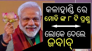 PM Narendra Modi slams CM Naveen Patnaik and BJD in Bhawanipatna - PPL NEWS ODIA
