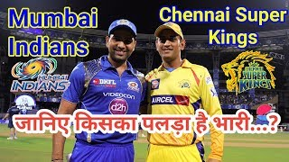 IPL 2019- MI v CSK- Rohit Vs Dhoni- Mumbai Indians Vs Chennai Super Kings Match Preview
