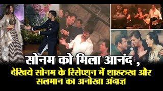Sonam got Anand : Salman, Shah Rukh Set the Dance Floor on Fire in Reception party | Dainik Savera
