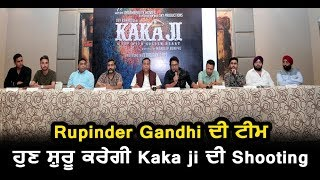 Kaka Ji : After success of Rupinder Gandhi , team starts with new movie shooting | Dainik Savera