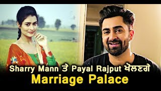 Marriage Palace : Sharry Maan | Payal Rajput | New Punjabi Movie | Dainik Savera