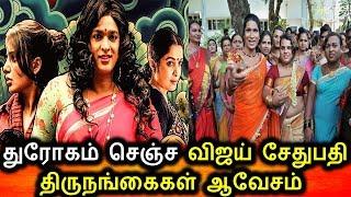 விஜய் சேதுபதியை கைது செய்யுங்கள் திருநங்கைகள் ஆவேசம்|Vijay Sedhupathy|Super Deluxe Movie review