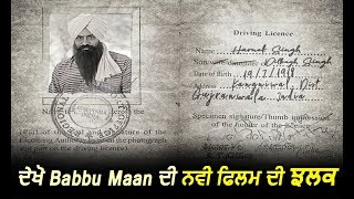 Babbu Maan | New Punjabi Movie | First Look | Dainik Savera