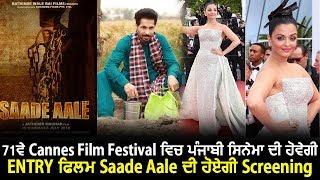 71st Cannes Film Festival will do screenibg of punjabi film 'Saade Aale' | Dainik Savera