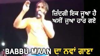 Babbu Maan sings new song from his new movie at Live Show   Dainik Savera