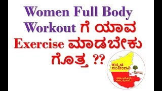 Female Fitness--Women Workout Exercise Application in Kannada | Kannada Sanjeevani