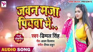 #Dimpal_Singh का #New #Bhojpuri Song   जवन मजा पियवा में..   2019 Bhojpuri Songs