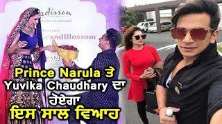 Prince Narula and Yuvika Chowdhary getting married this year | Dainik Savera