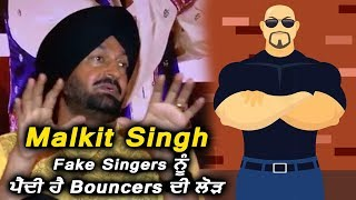 Malkit Singh : Fake Singers need Bouncers | Dainik Savera