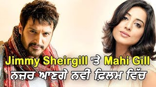 Jimmy Sheirgill and Mahie Gill in new movie together | Dainik Savera