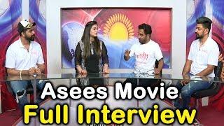 Asees : Interview | Rana Ranbir | Kuljinder Sidhu | Pardeep Sran | Dainik Savera