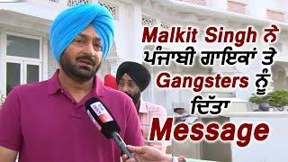 Malkit Singh gives message to Punjabi singers and Gangsters | Dainik Savera