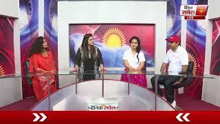 Asees | Interview Part 2 | Neha Pawar | Lovepreet Sandhu | Avrinder Kaur | Dainik Savera