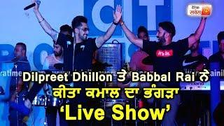 Dilpreet Dhillon and Babbal Rai ' Att Bhangra ' at Live Show | Dainik Savera