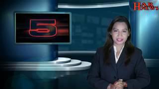 संजना छाबड़ा के साथ देखिये हरियाणा की टॉप 5 खबरे सिर्फ हर न्यूज़ पर