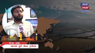 Abtak Tours & Travels Special | AGAM TOURS| Abtak Media